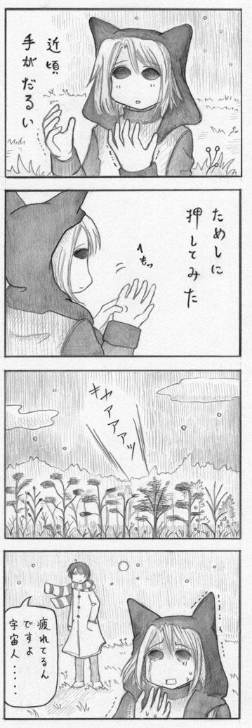 隣の宇宙人01