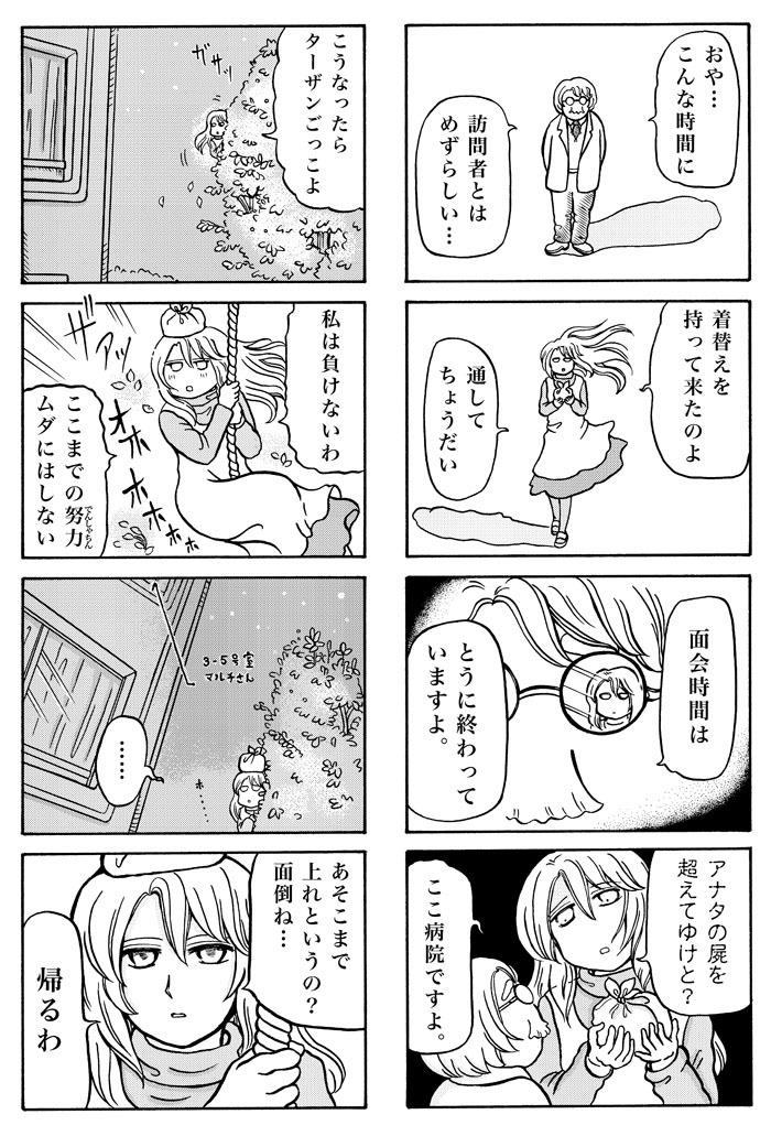 潜入川端さん