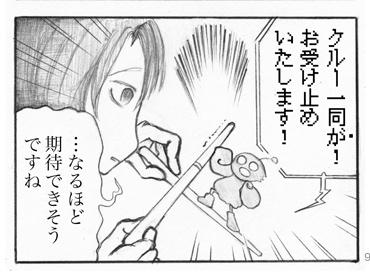 comitia104編サンプル漫画