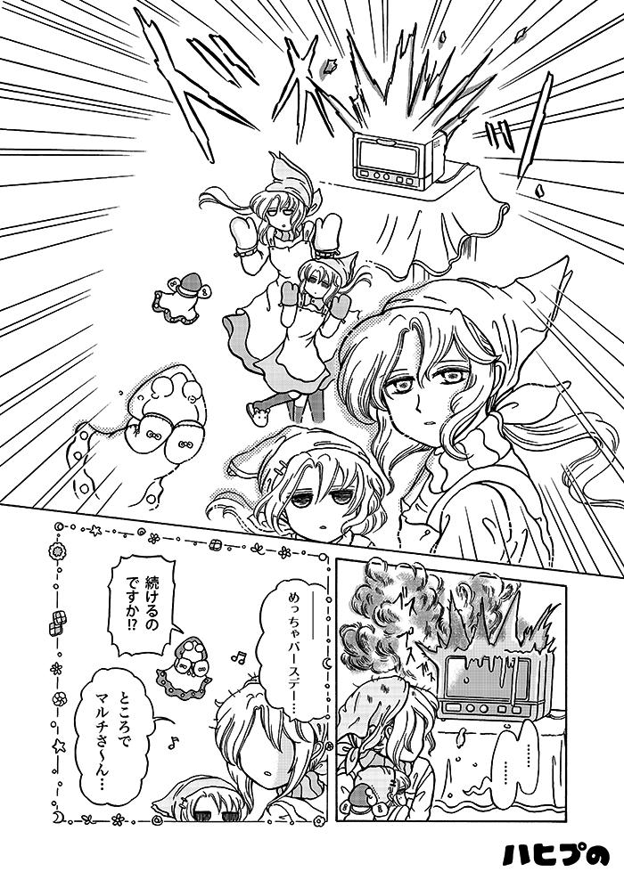この宇宙の川端さん2漫画COMITIA宣伝